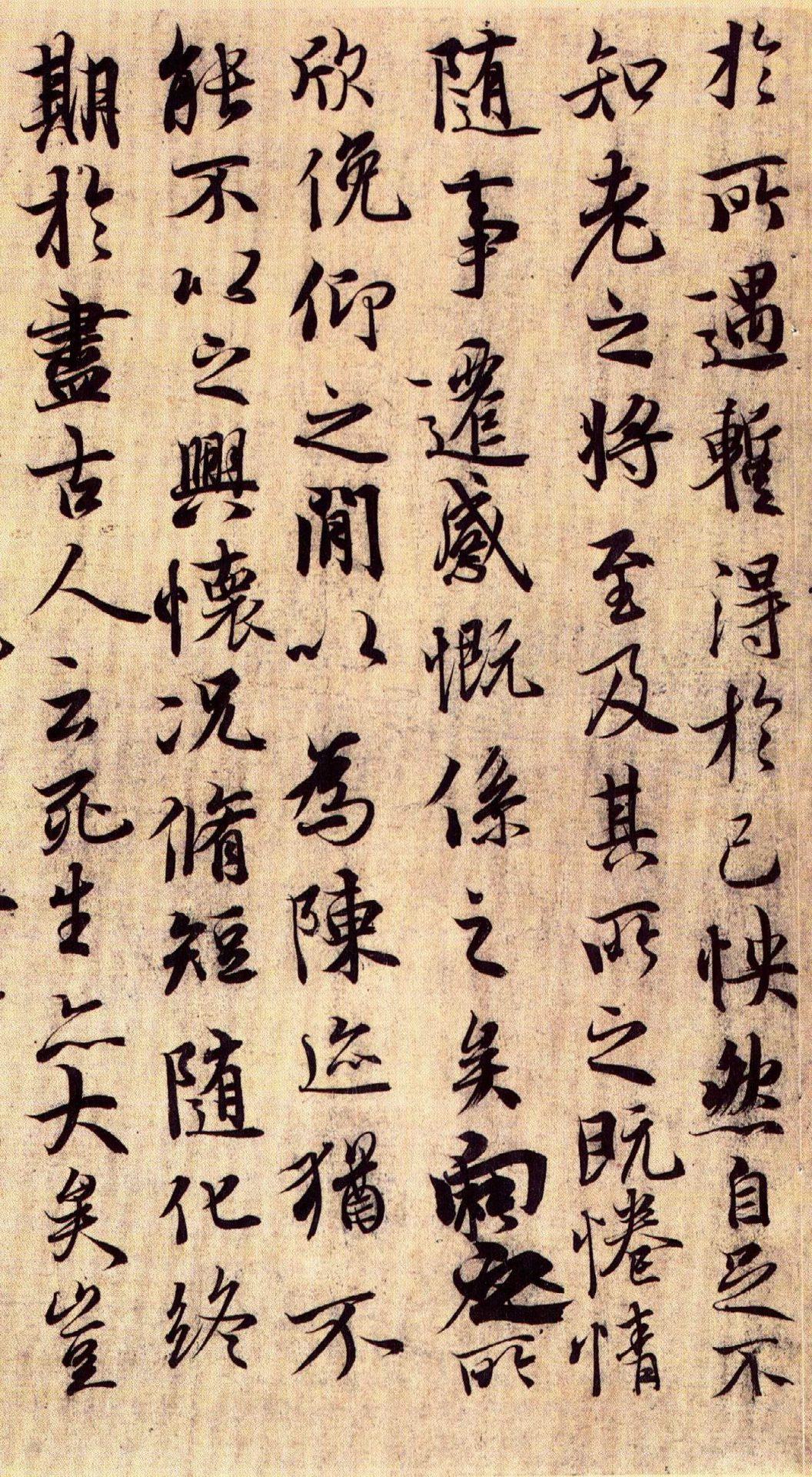 Scrisoare chinezeasca